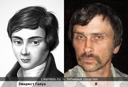 Эварист Галуа похож на меня, как сын на отца