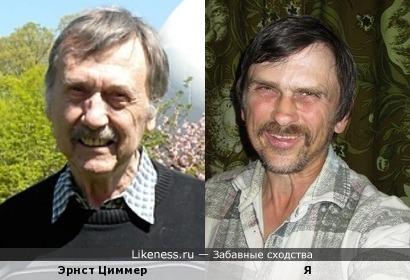 Эрнст Циммер похож на меня