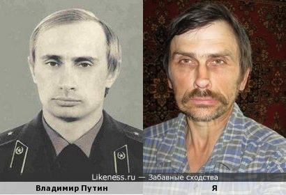 Владимир Путин похож на меня, как сын на отца