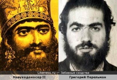 Навуходоносор II и Григорий Перельман