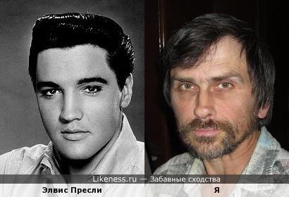 Элвис Пресли похож на меня, как сын на отца