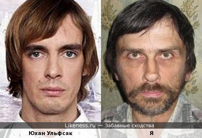 Юхан Ульфсак, кажется, похож на меня