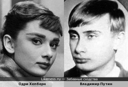 Одри Хепберн и Владимир Путин