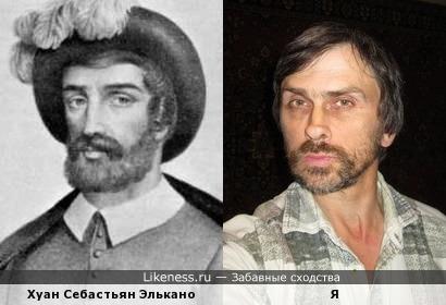 Хуан Себастьян Элькано похож на меня