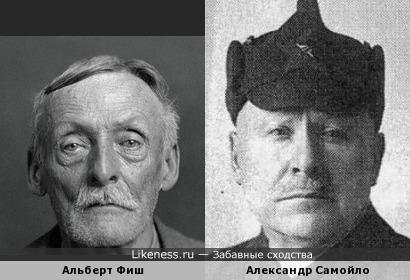 Альберт Фиш напоминает генерала Самойло