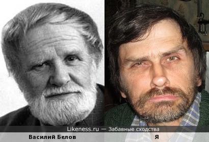 Василий Белов и я