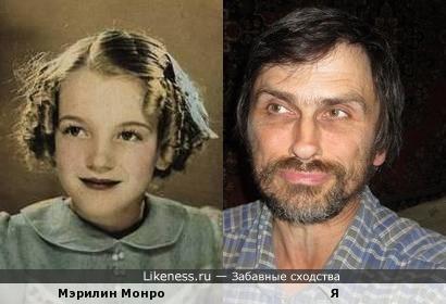 Мэрилин Монро похожа на меня, как внучка на дедушку (вариант 2)