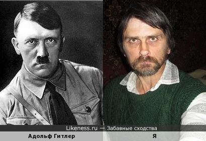 Адольф Гитлер напоминает меня