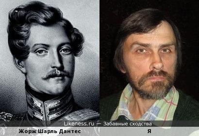 Жорж Шарль Дантес похож на меня