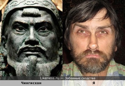 Чингисхан напоминает меня