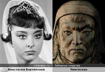 Анастасия Вертинская похожа на Чингисхана, как дочь на отца