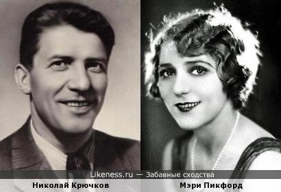 Мэри Пикфорд напоминает Николая Крючкова