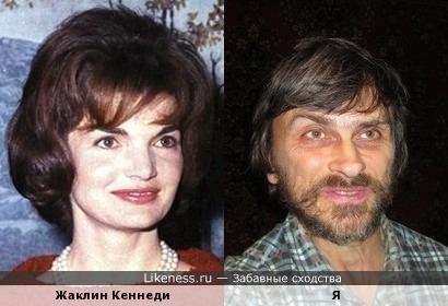 Жаклин Кеннеди похожа на меня