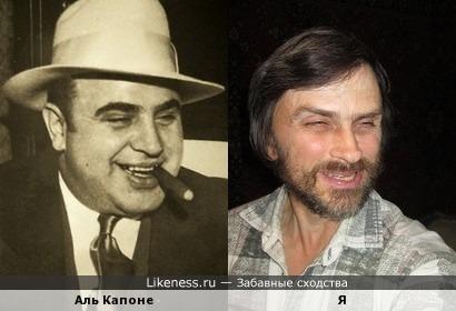 Если бы Аль Капоне меньше кушал