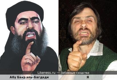 Абу Бакр аль-Багдади похож на меня