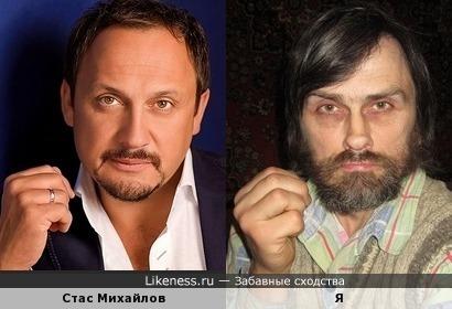 Стас Михайлов напоминает меня