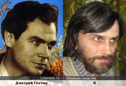 Дмитрий Гнатюк напоминает меня