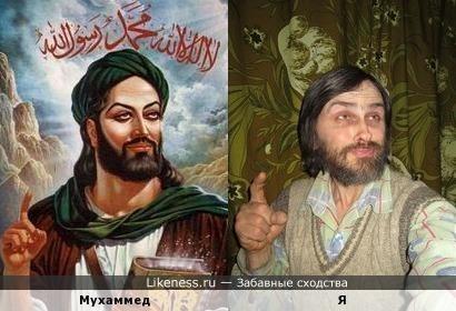 Пророк Мухаммед напоминает меня