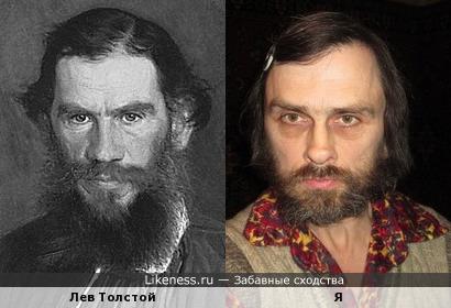 Лев Толстой похож на меня