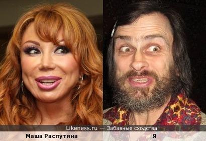 Маша Распутина напоминает меня