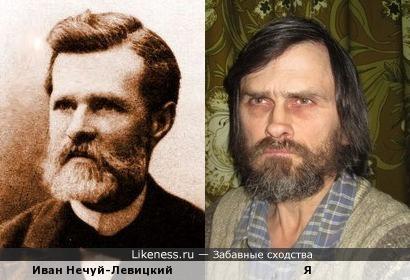 Иван Нечуй-Левицкий напоминает меня