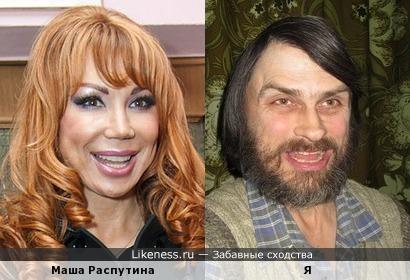 Маша Распутина напоминает меня (вторая попытка)