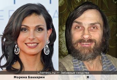 Морена Баккарин похожа на меня, как дочь на отца (четвёртая попытка)
