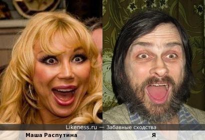 Маша Распутина напоминает меня (четвёртая попытка)