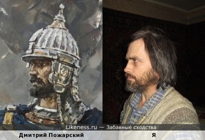 Дмитрий Пожарский похож на меня