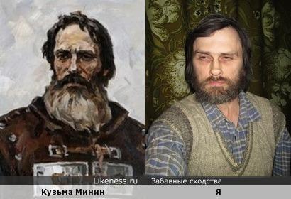 Кузьма Минин похож на меня