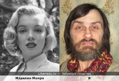 Мэрилин Монро похожа на меня, как внучка на дедушку (вариант 3)
