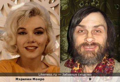 Мэрилин Монро похожа на меня, как дочь на отца (вариант 3)