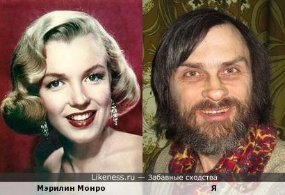 Мэрилин Монро похожа на меня, как дочь на отца (вариант 4)