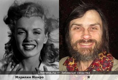Мэрилин Монро похожа на меня, как внучка на дедушку (вариант 4)