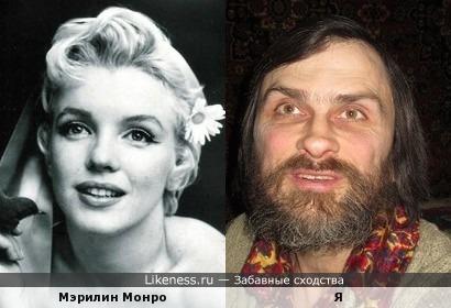 Мэрилин Монро похожа на меня, как дочь на отца (вариант 7)