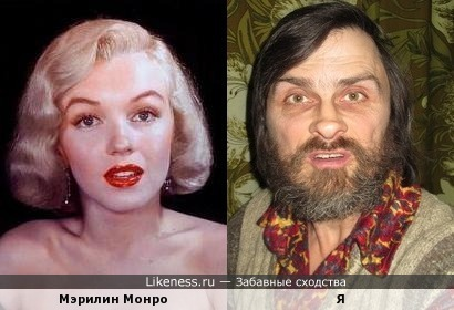 Мэрилин Монро похожа на меня, как внучка на дедушку (вариант 7)