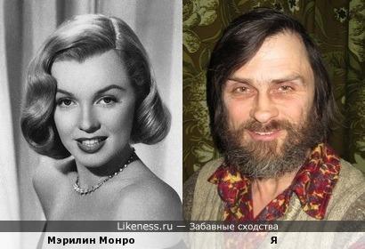Мэрилин Монро похожа на меня, как внучка на дедушку (вариант 8)