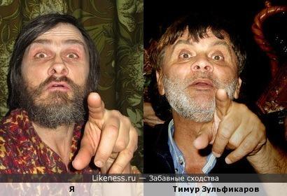 Тимур Зульфикаров напоминает меня