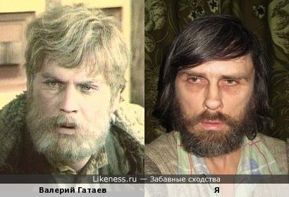Валерий Гатаев напоминает меня