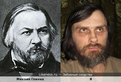 Михаил Глинка похож на меня