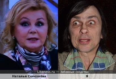 Наталья Селезнёва похожа на меня, кажется, не только причёской