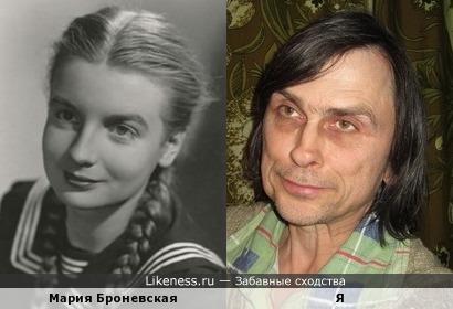 Мария Броневская похожа на меня, как дочь на отца