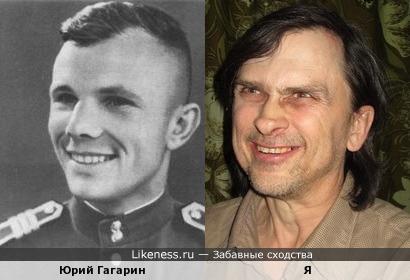 Юрий Гагарин похож на меня, как сын на отца