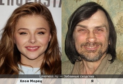 Хлоя Морец похожа на меня, как внучка на дедушку