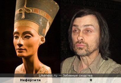 Нефертити похожа на меня, как дочь на отца