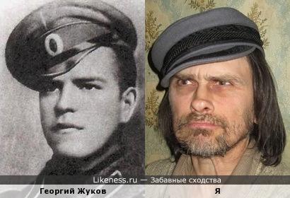 Георгий Жуков похож на меня, как внук на дедушку