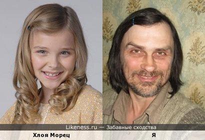 Хлоя Морец похожа на меня, как внучка на дедушку (вариант 2)