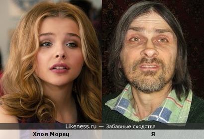 Хлоя Морец похожа на меня, как внучка на дедушку (вариант 4)