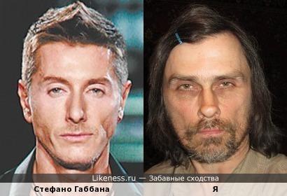 Стефано Габбана похож на меня