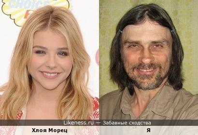 Хлоя Морец похожа на меня, как внучка на дедушку (вариант 5)